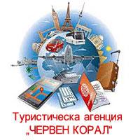 Туристическа агенция Red Coral Пловдив